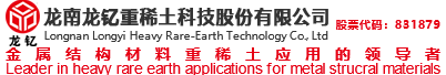 Longnan Longy Heavy Rare-Earth Technology Co., Ltd